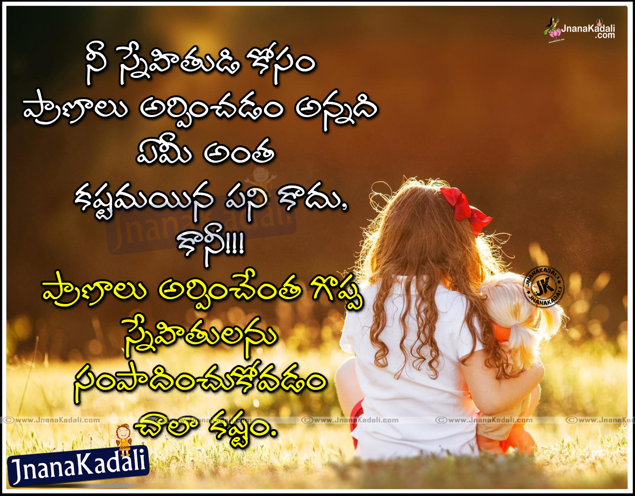 Quotes About Friendship With Images Friendship Day Quotes Messages Sms In Telugu  Lovely Telugu