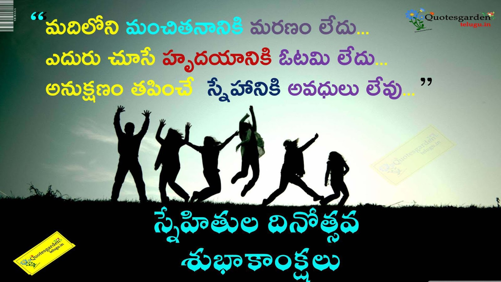 Friendship Day Images With Quotes In Telugu Animaxwallpaper