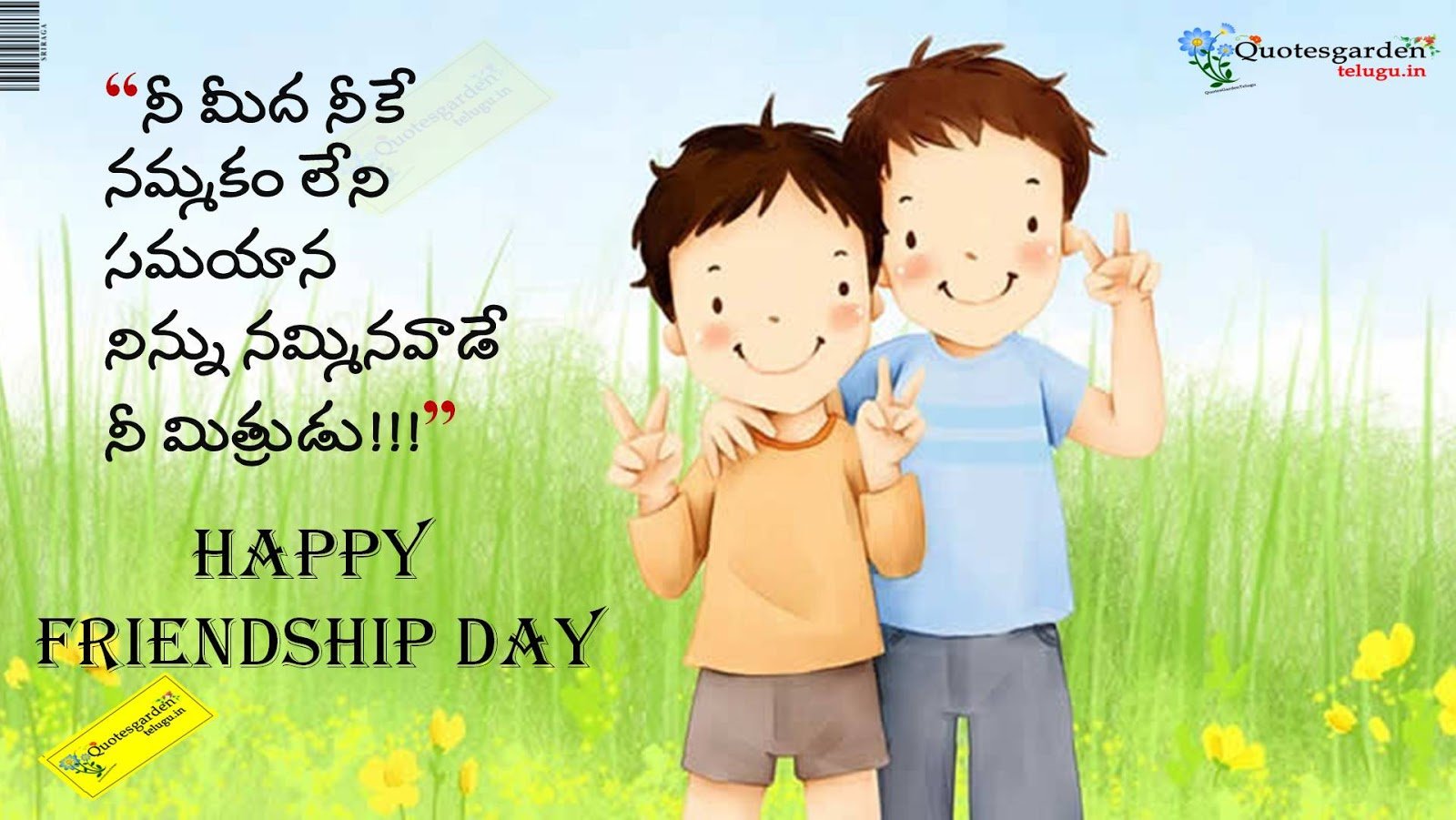 English Quotes About Friendship Friendship Day Telugu Quotes Wishes Greetings Images Friendship