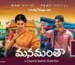 Manamantha Telugu Movie Review, Ratings, First Day Talk