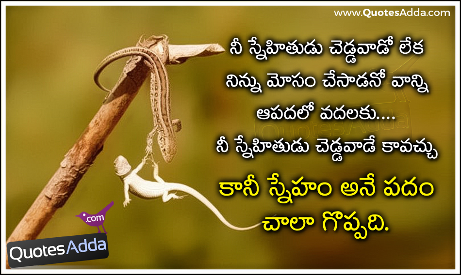 Value Of Friendship Quotes And Messages In Telugu Language With NIce Wallpapers Pics NOV22 Adda