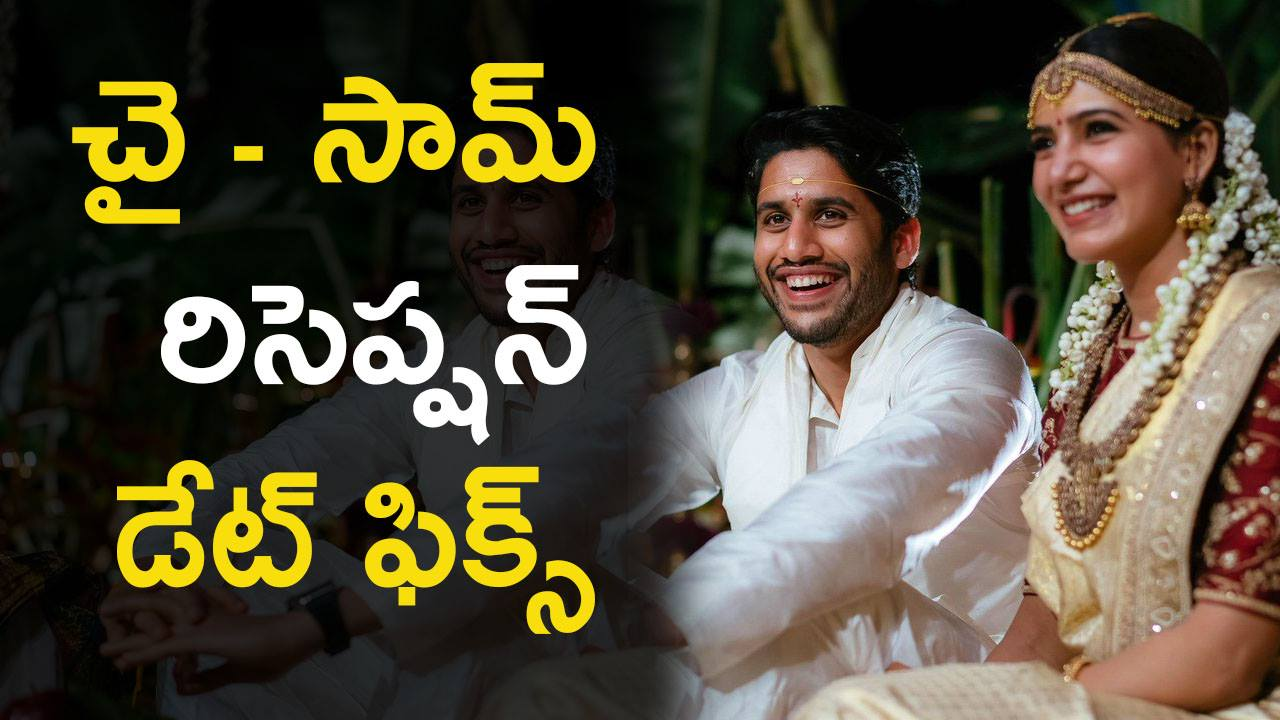 Naga Chaitanya and Samantha Wedding Reception Date
