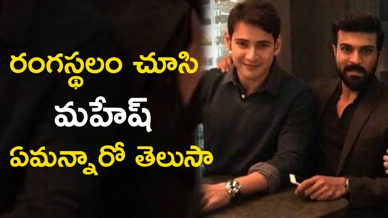 Mahesh Babu Comments on Ram Charan's Rangasthalam