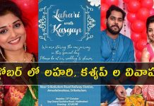 Koilamma Serial Actress Lahari Sanju Wedding Date