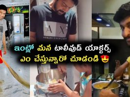 Tollywood Actors beautiful memories at their home