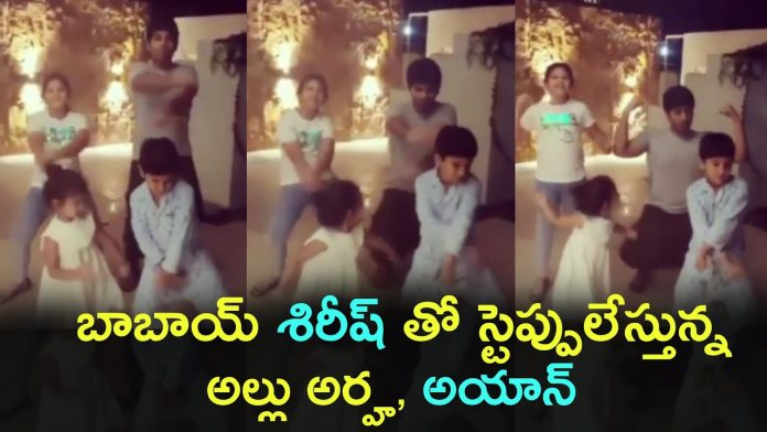 Allu Arjun kids cutest dance with Allu Sirish