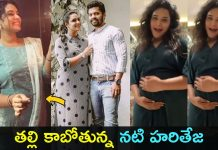Hari Teja and Deepak expecting their first child
