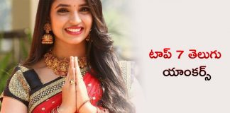 Top 7 Telugu Anchors Who Have Huge Fans