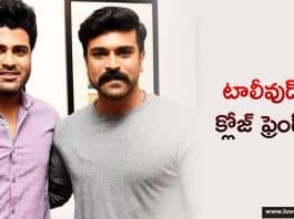 Close Friends In Tollywood