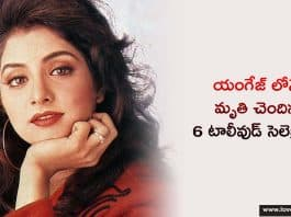 Tollywood Celebrities Who Passed Away At A Young Age